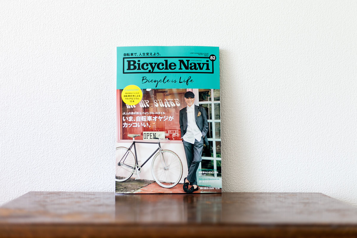 BICYCLENAVI vol82 magazine