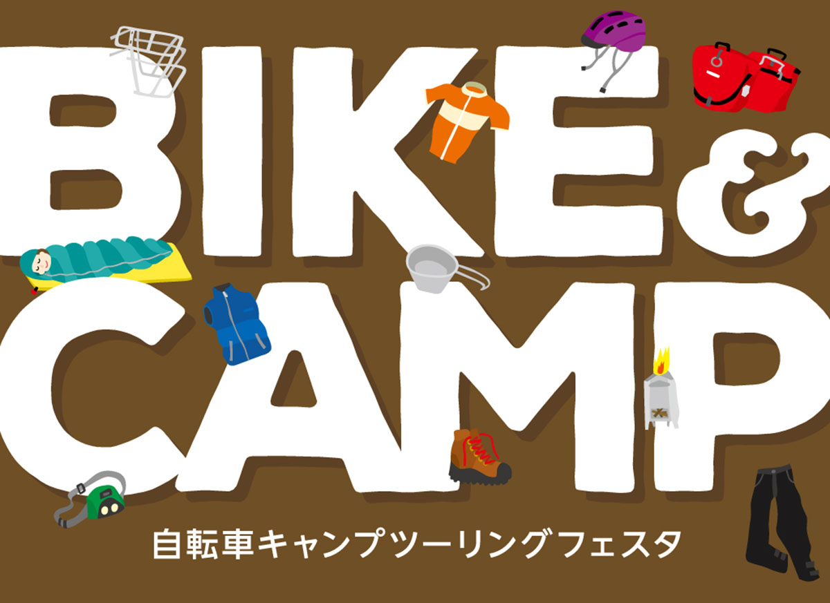 bike&camp bike camp